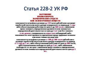 Ст 228 Ч 2 Срок Наказания Форум
