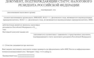 Сертификат резидентства