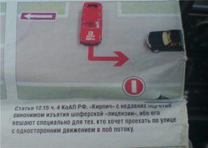 Штраф за повторный проезд под кирпич под камерой