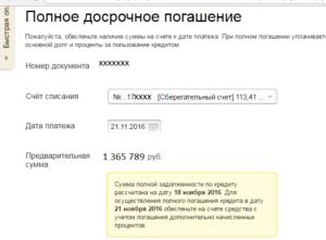 Частично Досрочное Погашение Автокредита В Уралсибе