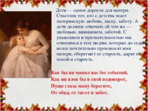 Характеристика матери на день матери