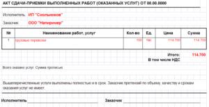 Акт выполненных работ по договору оказания услуг с ип грузоперевозки