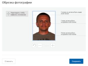Фоторедактор для госуслуг на загранпаспорт редактор онлайн