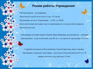 Часы работы детских садов в москве по закону