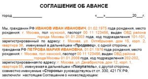 Авансовый договор на покупку квартиры между физическими лицами образец