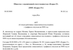 Мотивированный отказ от подписания акта оказанных услуг образец
