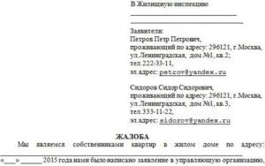 Жилищная инспекция омск официальный сайт написать жалобу