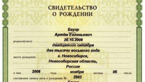 Свидетельство о рождении 2020 запись акта о рождении сколько цифр