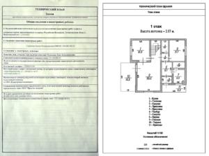 Документы для изготовления технического плана