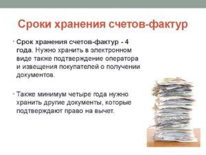 Сроки Хранения Ббухгалтерских Счетов На Оплату И Накладных