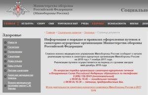 Департамент по санаторно курортному обеспечению мо рф. Официальный сайт.