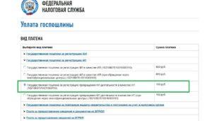 Москва Ифнс 16 Квитанция Госпошлина Закрытие Ип