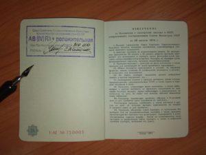 В каком возрасте меняли паспорт в ссср