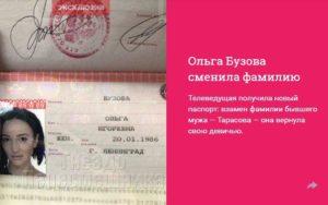 Обязательно Ли Менять Паспорт После Развода