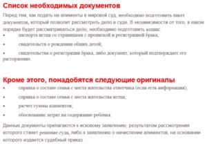 Какие Документы Нужны Для Подачи На Алименты В Беларуси Без Развода