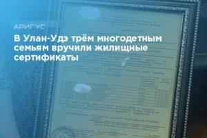 Сертификат на улучшение жилищных условий мдетным семьям в башкирии
