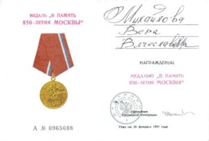 Какие Льготы Дает Медаль 850 Лет Москвы При Выходе На Пенсию