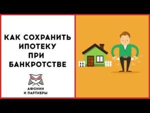 Возможно ли вернуть материнский капитал и ипотека при банкротстве физических лиц