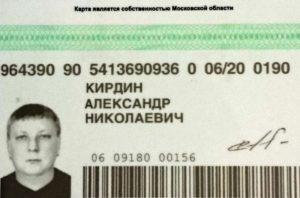 Действует ли социальная карта московской области в москве в метро