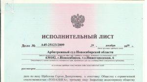 Куда направляет исполнительный лист арбитражный суд