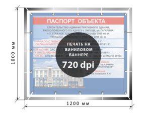 Размер паспорта строительного объекта по гост