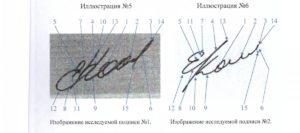 Как называется человек который подделывает подписи