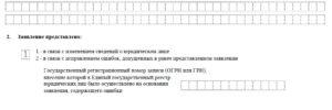 Форма р14001 образец заполнения при смене исполняющего начальника 2020