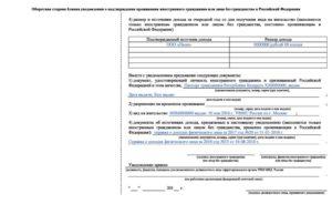 Что нужно для ежегодного подтверждения внж перечень документов