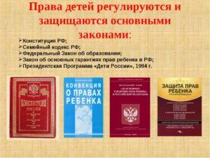 Как конституция защищает права детей кратко