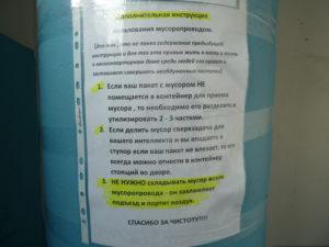 Правила пользования мусоропроводом в многоквартрном доме