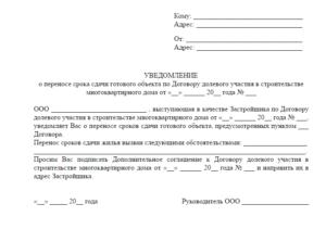 Доп соглашение о переносе сроков оплаты по договору