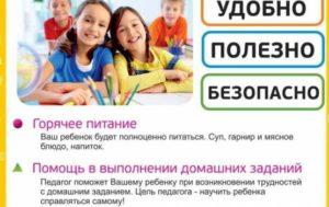 Сколько времени ребенок может находиться на продленке бесплатно
