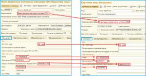 При заключении договора с организацией какой код кпп указывается обособленного подразделения или головного