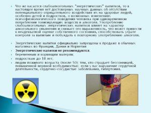 Закон о энергетических напитках
