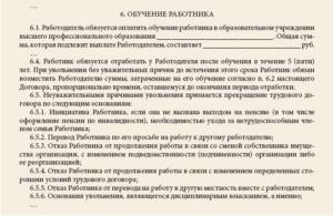 Дополнительное соглашение с работником с отработкой после обучения