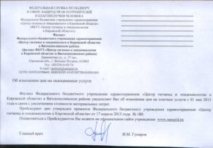 Письмо о повышении тарифов на транспортные услуги с обоснованием