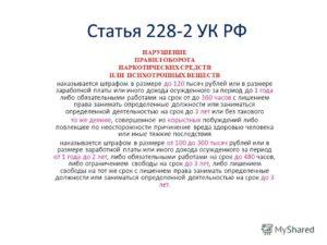 Ст 228 Ч 2 Ук Рф С Изменениями На 2020 Год Амнистия