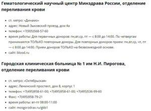 Боткинская больница г. Москва сдача крови сколько стоит