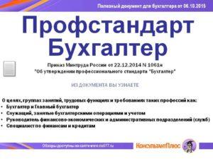 Экзамен на профстандарт главный бухгалтер онлайн