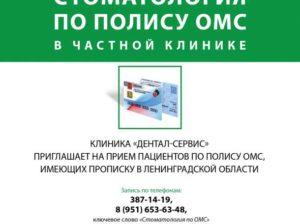 Частные клиники москвы работающие по омс