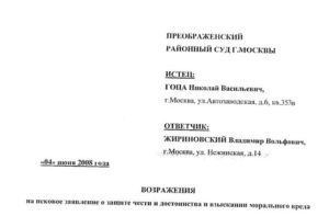 Возражения на отзыв ответчика образец в арбитражный суд