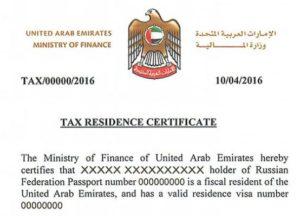 Сертификат резиденства