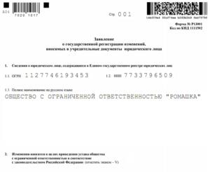 Форма для уточнения юридического адреса в егрюл