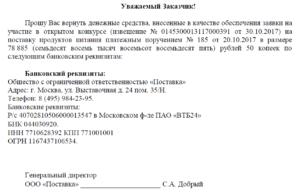 Образец письма на возврат денежных средств от поставщика