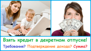Как Платить Кредит В Декретном Отпуск