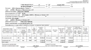 Заполнение счет фактуры при перепродаже импортного товара в 2020г
