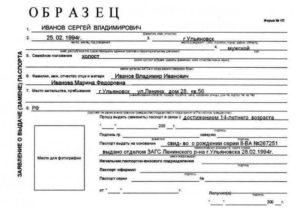 Сколько надо фотографии при замене паспорта