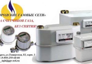 Цена белгородская область поверка газового счетчика