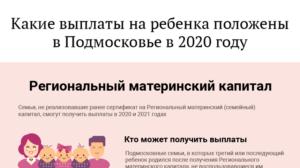Что положено за третьего ребенка в 2020 в башкирии э