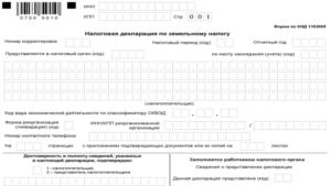 Декларация по земельному налогу за 2020 год для юридических лиц